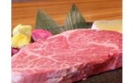 【数量20セット限定】熊本県産黒毛和牛シャトーブリアン・ヒレステーキ450g