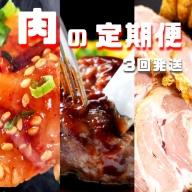 【ふるさと納税】【定期便】まいづる肉の定期便 ハンバーグ ホルモン西京味噌焼き 焼き豚 煮豚【送料無料】