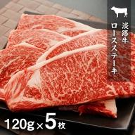 BYG2:淡路牛 ロースステーキ600g冷凍(120g×5枚)