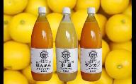 【P-1】オレンジ園の自家製かんきつ果汁飲料(希釈用・1L×3本セット)