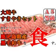 【21186】鹿児島県産黒毛和牛A5等級☆大崎牛すきやきセット