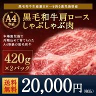 【C-302】鹿児島県産純粋黒毛和牛!肩ロースしゃぶしゃぶ肉 420g×2P