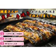 【31149】薫りが違う!炭火仕上げの大隅産うなぎ蒲焼き(3尾)