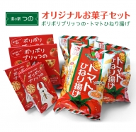 A457 道の駅つの『オリジナルお菓子セット』ポリポリプリッつの・トマトひねり揚げ