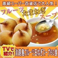 FC05:TVで紹介!淡路島フルーツ玉ねぎスープ60食(30食×2セット)甘くてコクがあります♪