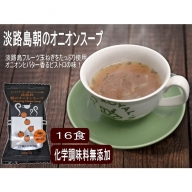FC07:TVで紹介!淡路島朝のオニオンスープ8食入×2袋セット【化学調味料無添加】