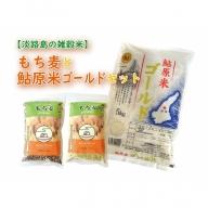 X050:【淡路島の雑穀米】鮎原産もち麦300g&精白もち麦300gと鮎原米ゴールド5kgセット