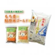 X051:【淡路島の雑穀米】鮎原産もち麦500g&精白もち麦500gと鮎原米ゴールド10kgセット