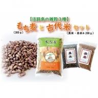 X052:【淡路島の雑穀3種セット】鮎原産もち麦300gと古代米(黒米200g・赤米200g)セット