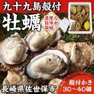 R800 九十九島殻付牡蠣(かき)
