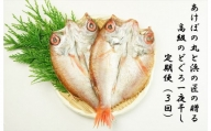 1430.山陰浜田港あけぼの丸と浜の匠の贈る高級のどぐろ定期便(3ヶ月)