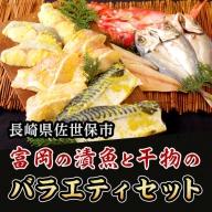 R195 富岡の「西京漬・干物」セット