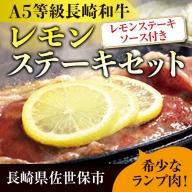 S382 A5等級長崎和牛レモンステーキセット