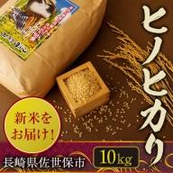 T172 30年度産長崎ヒノヒカリ新米(白米)(10㎏)