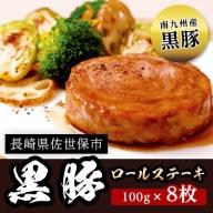 V145 黒豚ロールステーキ(8入)