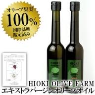 No.005 <HIOKI OLIVE FARM>エキストラバージン・オリーブオイル(180g×2本)【鹿児島オリーブ】