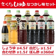 No.004 さくらしょうゆ なつかし味セットA【伊集院食品工業所】