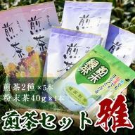 No.014 煎茶セット(雅)【世献 榎園製茶】