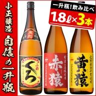 No.019 小正醸造自信の1升瓶3本セット(1800ml×3本)【小正醸造】