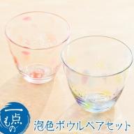 No.036 泡色ボウル(ペアセット)【ガラス工房ウェルハンズ】