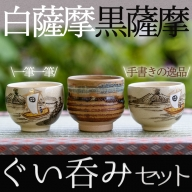 No.040 ぐい呑セット【桂木陶芸】
