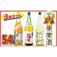 No.095 小正のリキュール1升瓶3本セット【小正醸造】