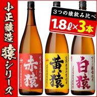 No.096 赤猿・黄猿・白猿の1升瓶3本セット(1800ml×3本)【小正醸造】