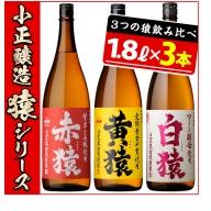 No.096 赤猿・黄猿・白猿の1升瓶3本セット【小正醸造】