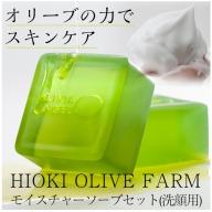 No.099 HIOKI OLIVE FARM オリビアアンヘル モイスチャーソープセット(洗顔用)【鹿児島オリーブ】