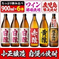 No.110  焼酎5合飲み比べセット(900ml×6本)【小正醸造】