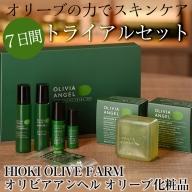 No.176 オリビアアンヘルのスキンケアトライアルセットとオリーブオイル石鹸(80g×3個)  (HIOKI OLIVE FARM)【鹿児島オリーブ】