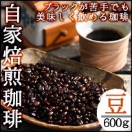 No.202 <コーヒー豆>自家焙煎コーヒー「海夢珈琲(マリンコーヒー)」(200g×3袋・計600g)【HARU工房】