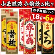 No.052 小鶴ブランド飲み比べ1升パック6本セット(1800ml×6本)【小正醸造】