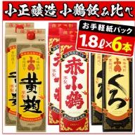 No.052 小鶴ブランド飲み比べ 1升パック6本セット【小正醸造】