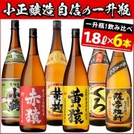 No.053 小正醸造自信の1升瓶6本セット(1800ml×6本)【小正醸造】