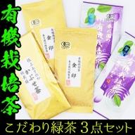 No.055 日置市の有機栽培茶 こだわり3点セット【春日園 川路製茶】