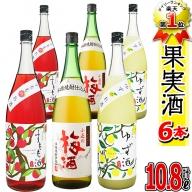 No.104 小正のリキュール1升瓶6本セット(1800ml×6本・梅酒、みかん酒、ゆず酒)【小正醸造】
