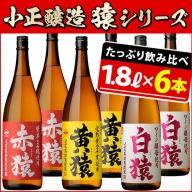 No.105 赤猿・黄猿・白猿の1升瓶6本セット(1800ml×6本)【小正醸造】