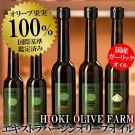 No.177 エキストラバージンオリーブオイルセット(180g×3、90g×2、計5本)(HIOKI OLIVE FARM)【鹿児島オリーブ】