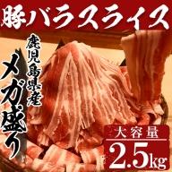 No.220 鹿児島県産 豚バラスライス 約2.5kg【話暖】
