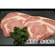 【A01001】鹿児島県産黒毛和牛リブロースステーキ