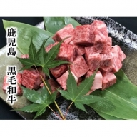【A01011】鹿児島県産黒毛和牛サイコロステーキ