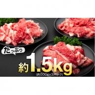 【A01002】鹿児島県産黒毛和牛小間切り落とし 約1.5kg