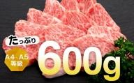 鹿児島県産黒毛和牛カルビ焼肉用約600g
