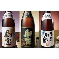 【A43013】芋焼酎3種飲み比べ