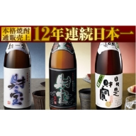 【A43039】売上日本一!温泉水仕込みの麦焼酎3種3本