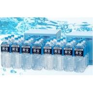 【A43017】天然アルカリ温泉水 2Lペットボトル×24本