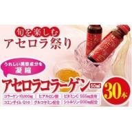 【A43024】アセロラコラーゲン30本