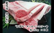 """鹿児島県産黒毛和牛""""厚切り""""サーロインステーキ約250g×3枚"""