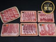 特選黒豚特盛セット約3kg